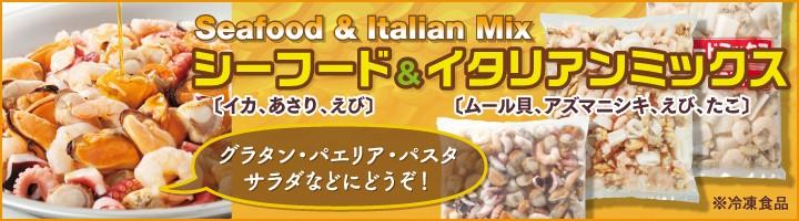 イタリアンミックス シーフードミックス