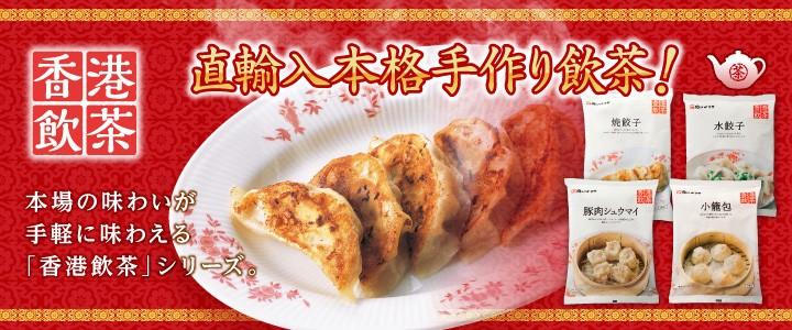 香港飲茶「焼餃子」