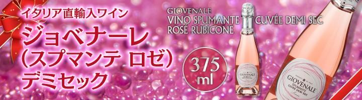 スパークリングワイン「ジョベナーレスプマンテ」ロゼ