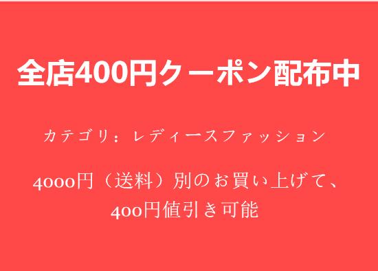 400円クーポン配布中