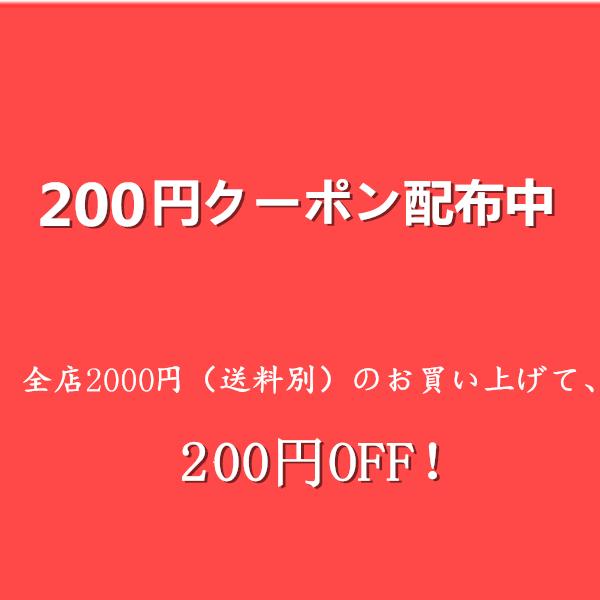 店内商品2000円(送料別)以上のお買い上げて、200円OFF