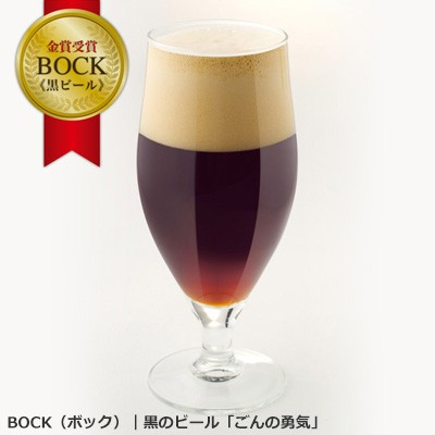 黒のビール「ごんの勇気」ボック
