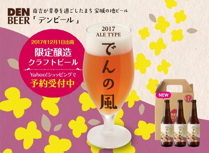 冬のクラフトビール|限定醸造・でんの風