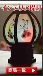 盆提灯|インテリア提灯 商品一覧