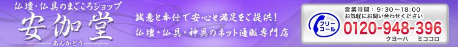 「仏壇仏具のまごころショップ安伽堂」トップページ