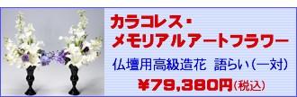 カラコレス・メモリアルアートフラワー 語らい(一対)