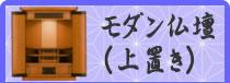 ピックアップカテゴリー「モダン仏壇(台付き)」