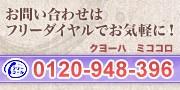 フリーダイヤル:0120-948-396