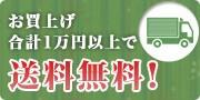 お買上げ合計1万円以上で送料無料!