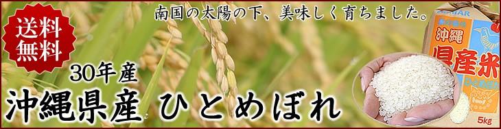 30年 沖縄産 ひとめぼれ