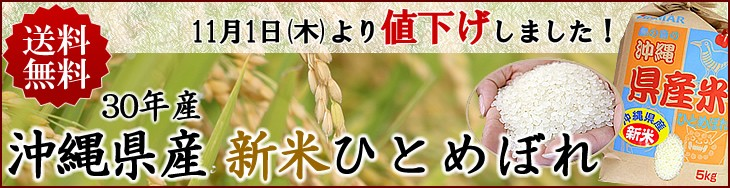 11月1日(木)より「30年沖縄産新米ひとめぼれ」値下げしました!