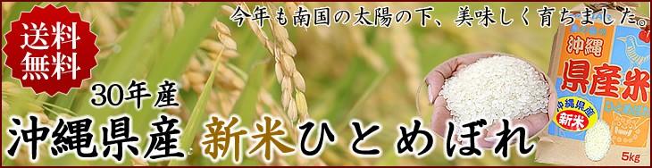 30年産沖縄県産新米ひとめぼれ 6/18(月)10時〜販売開始!
