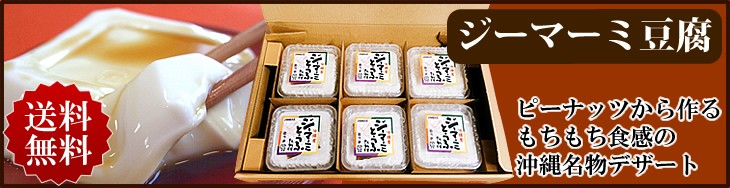 ジーマーミ豆腐の発送用化粧箱がリニューアル!全セット送料無料!
