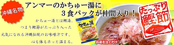 かつおのホッと温まる即席味噌汁!かちゅー湯パック3食入
