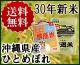 30年沖縄産新米ひとめぼれ 販売開始!