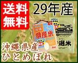 29年沖縄県産ひとめぼれ