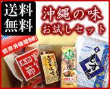 【送料無料】沖縄の味お試しセット