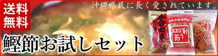 【送料無料】鰹節お試しセット(かつお荒削り/血合抜き削り/花かつお)
