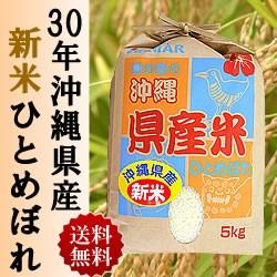 30年 沖縄産新米ひとめぼれ 販売開始!
