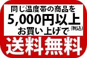 5,000円(税込)以上お買い上げで送料無料
