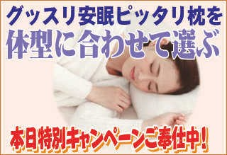 理想の枕をネットで選ぶ問題点は?実際に寝て試す事が出来ない。