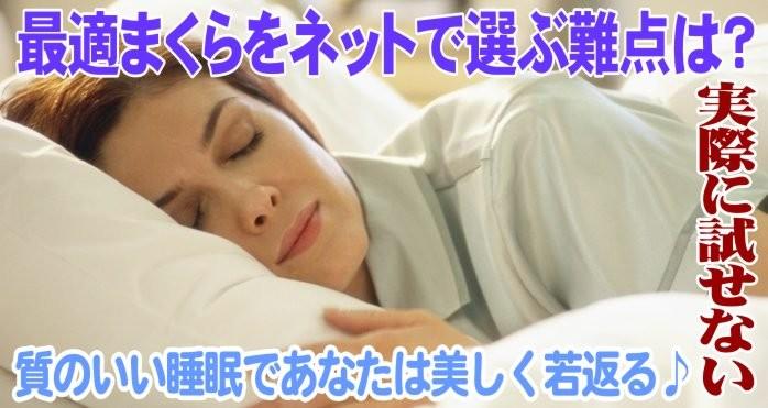 理想の枕をネットで選ぶ難点は?実際に寝て試す事が出来ない。
