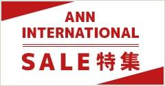 ANN INTERNATIONAL SALE特集