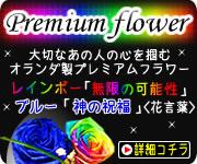 虹色・青色バラ
