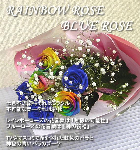 レインボーローズと青いバラの夢のブーケ