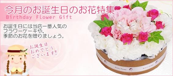今月のお誕生日のお花