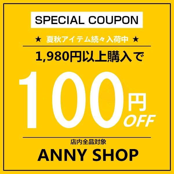 100円OFFクーポン!夏★応援セール!