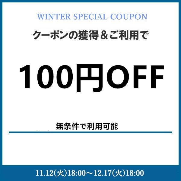 100円OFFクーポン!★冬に応援セール★!