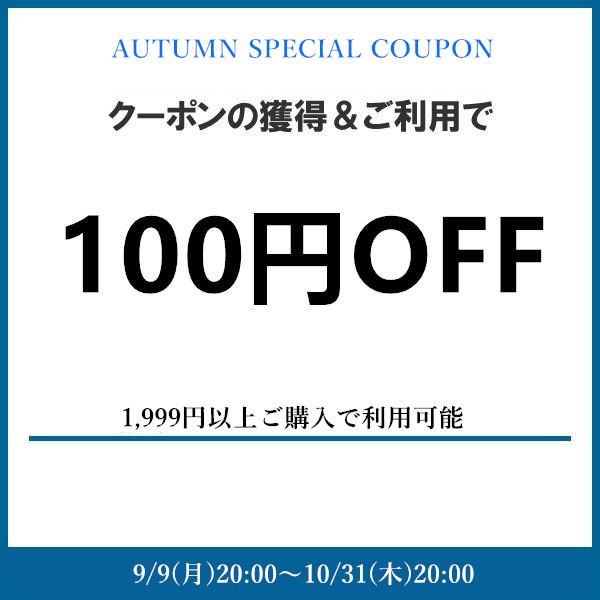 100円OFFクーポン!★autumn special coupon★