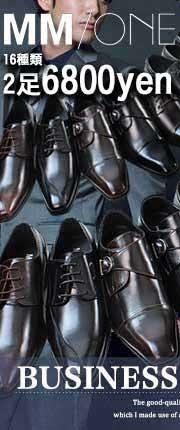 16種類から選ぶビジネスシューズ2足セット
