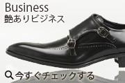ビジネス系ドレスシューズ