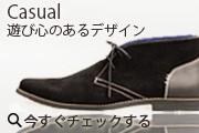 カジュアル系ブーツ