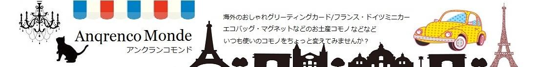 海外輸入雑貨 / 日本雑貨のセレクトショップ