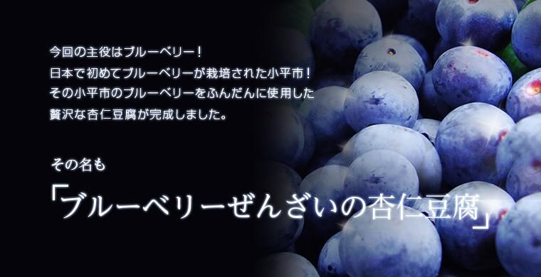 ブルーベリーぜんざいの杏仁豆腐
