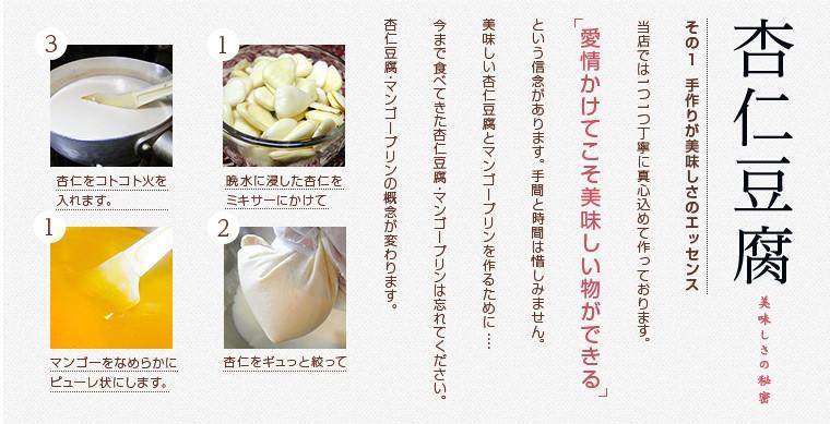 杏仁豆腐・美味しさの秘密