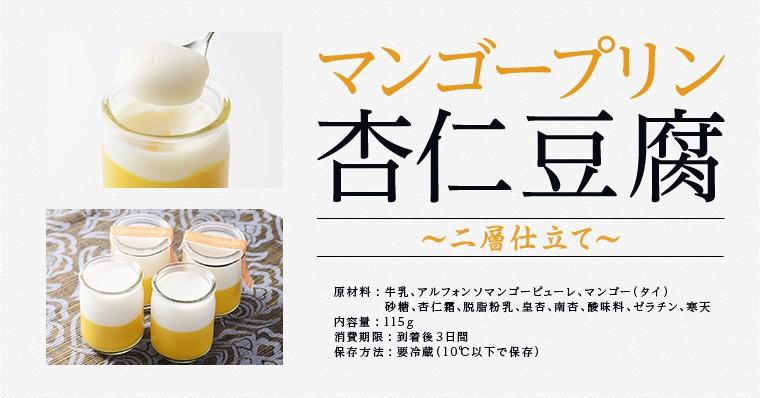 マンゴープリン杏仁豆腐〜2層仕立て〜