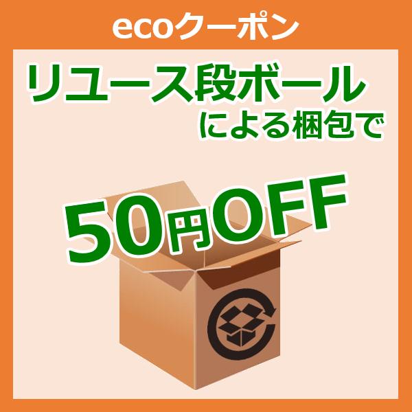 リユース梱包 50円OFFクーポン