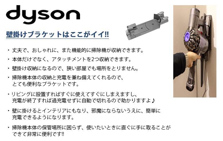 Dyson 純正 壁掛けブラケット Docking Station Dc58 Dc59 Dc61 Dc62 ダイソン