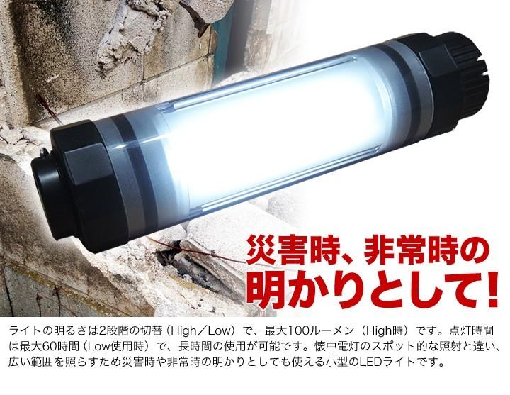 防災 ライト LED スマホ 充電