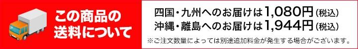 四国・九州・沖縄・離島は送料がかかります