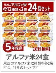 尾西のアルファ米24食セット