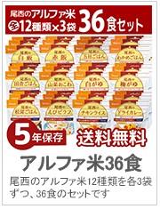 尾西のアルファ米36食セット