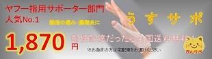 超薄型 親指の痛み・腱鞘炎に うすサポ