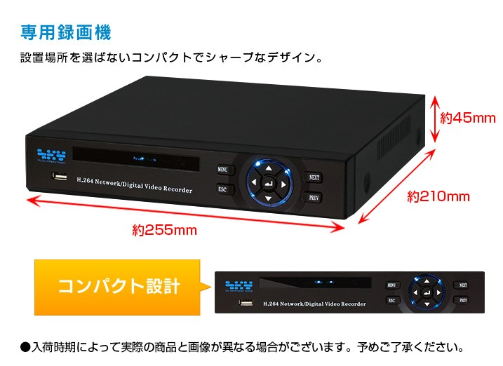 録画機サイズ