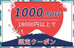 全品対象18000円以上で1000円値引きクーポン