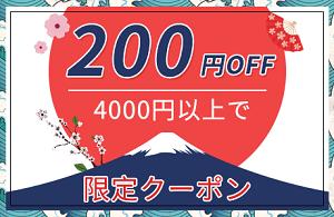 全品対象4,000円以上で200円値引きクーポン